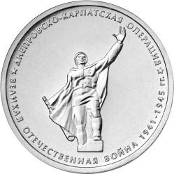 5 рублей. Днепровско-Карпатская операция