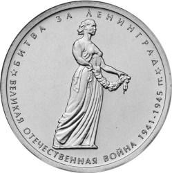5 рублей. Битва за Ленинград