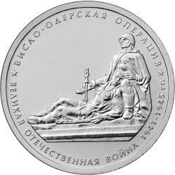 5 рублей. Висло-Одерская операция