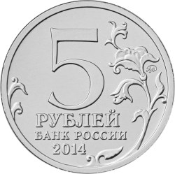 5 рублей. Венская операция (немагнитная)