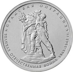 5 рублей. Пражская операция (немагнитная)