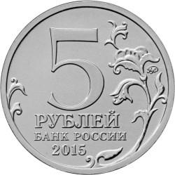5 рублей. Оборона Севастополя