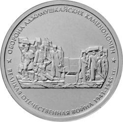 5 рублей. Оборона Аджимушкайских каменоломен