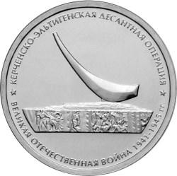 5 рублей. Керченско-Эльтигенская десантная операция