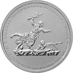 5 рублей. Крымская стратегическая наступательная операция