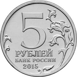 5 рублей. Партизаны и подпольщики Крыма