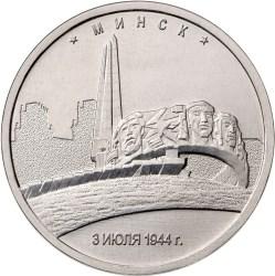 5 рублей. Минск. 3.07.1944 г