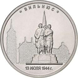 5 рублей. Вильнюс. 13.07.1944 г