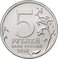5 рублей. Бухарест. 31.08.1944 г