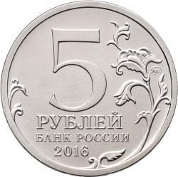 5 рублей. Таллин. 22.09.1944 г