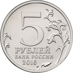 5 рублей. Варшава. 17.01.1945 г