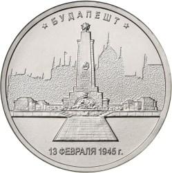 5 рублей. Будапешт. 13.02.1945 г