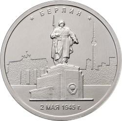 5 рублей. Берлин. 2.05.1945 г
