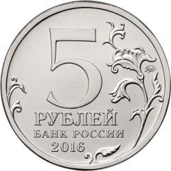 5 рублей. Прага. 9.05.1945 г