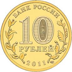 10 рублей. Белгород