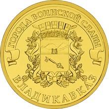 10 рублей. Владикавказ