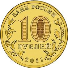 10 рублей. Малгобек