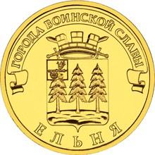 10 рублей. Ельня