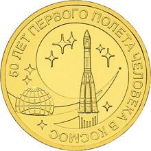 10 рублей. 50 лет первого полета человека в космос