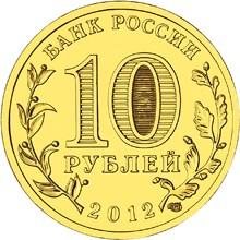 10 рублей. Луга