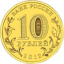 10 рублей. 200-летие победы России в Отечественной войне 1812 года