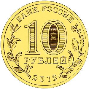 10 рублей. Великий Новгород