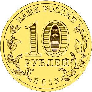 10 рублей. Дмитров