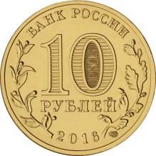 10 рублей. Гатчина