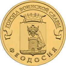 10 рублей. Феодосия