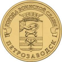 10 рублей. Петрозаводск